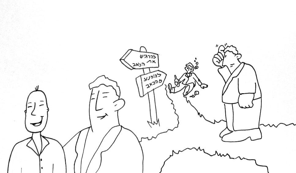 קריקטורה גוף הכאב