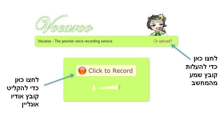 הקלטה אונליין