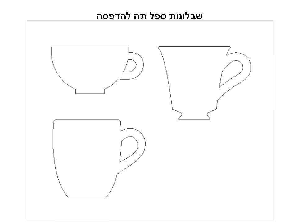 סימניה של ספל תה