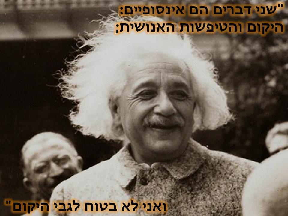 10 ציטוטים מובילים של אלברט איינשטיין