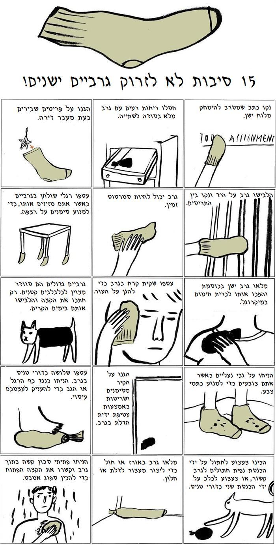 15 שימושים בגרביים ישנים