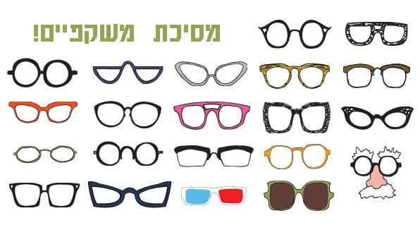 מסיכת משקפיים