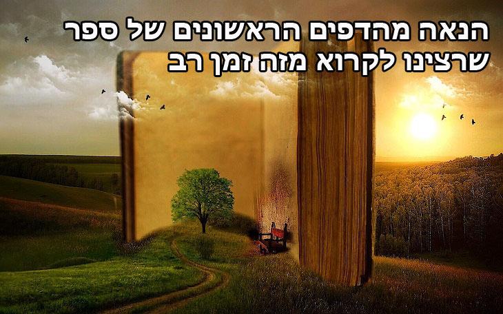 הנאה מהדפים הראשונים של ספר שרצינו לקרוא זמן רב