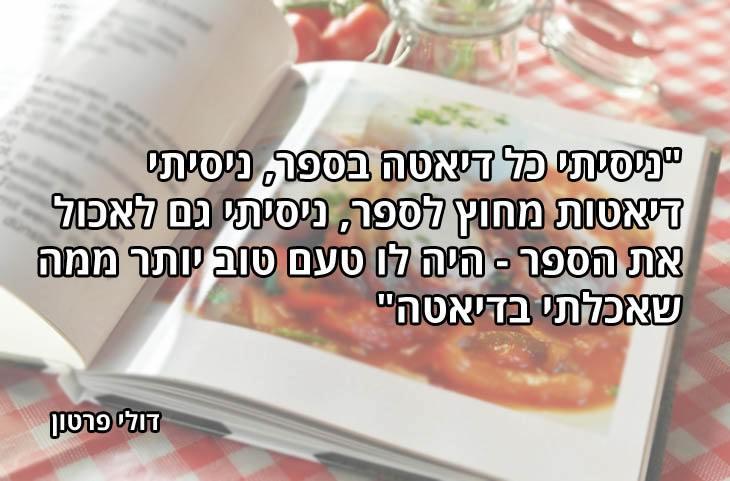 """משפטים מצחיקים על דיאטות: """"ניסיתי כל דיאטה בספר, ניסיתי דיאטות מחוץ לספר, ניסיתי גם לאכול את הספר - היה לו טעם טוב יותר ממה שאכלתי בדיאטה"""" דולי פרטון"""