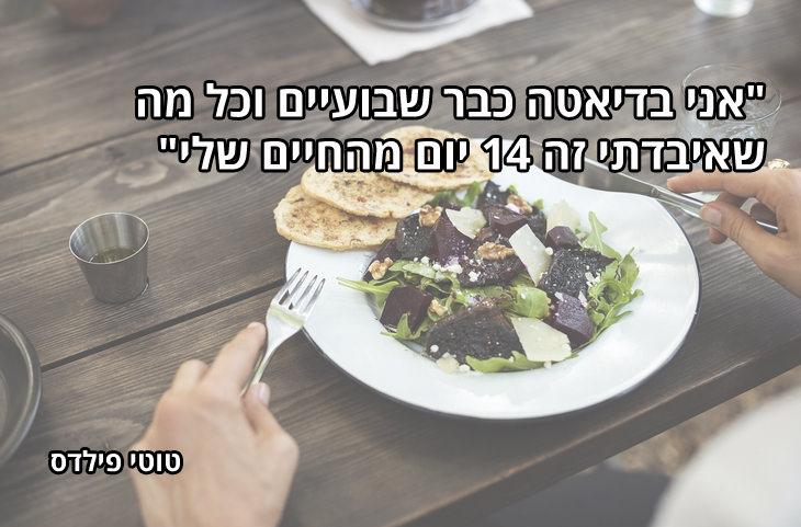"""משפטים מצחיקים על דיאטות: """"אני בדיאטה כבר שבועיים וכל מה שאיבדתי זה 14 יום מהחיים שלי"""" טוטי פילדס"""