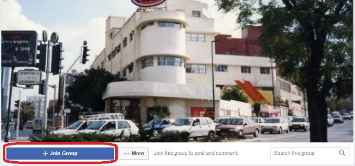 זיכרונות ילדות: הסבר על הצטרפות לקבוצה בפייסבוק