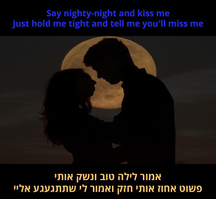 """מצגת שיר """"חלום עליי חלום קטן"""": """"אמור לילה טוב ונשק אותי / אחוז אותי חזק ואמור לי שתגעגע אליי"""""""