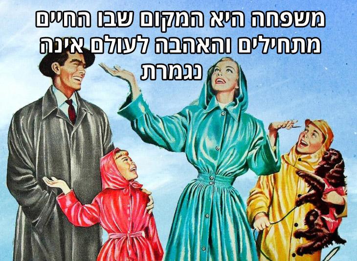 ציטוטים על חשיבות המשפחה: משפחה היא היכן שהחיים מתחילים והאהבה לעולם אינה נגמרת