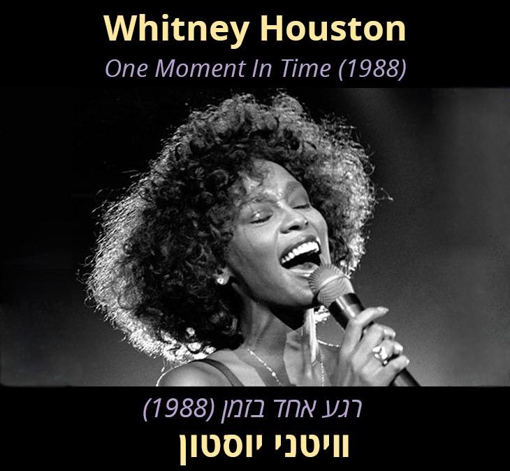 """מצגת שירה של וויטני יוסטון """"רגע אחד בזמן"""""""