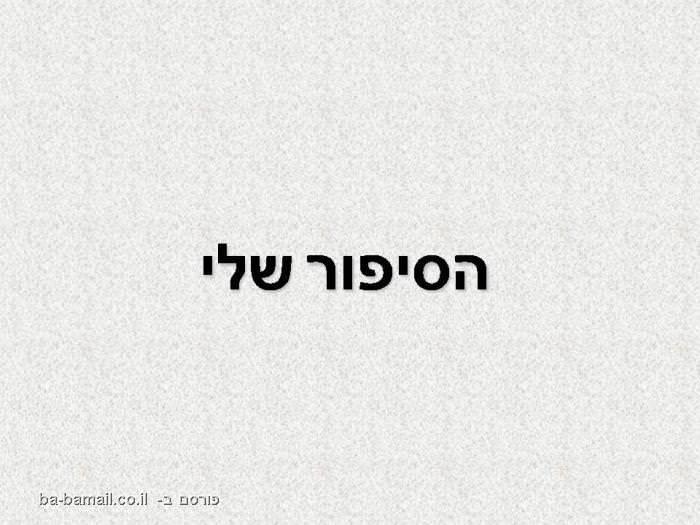 זכותנו ההיסטורית בארץ ישראל