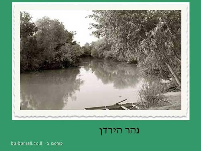 ירושלים, פוטו פריזמה, חנה ואפרים דגני, נהר הירדן