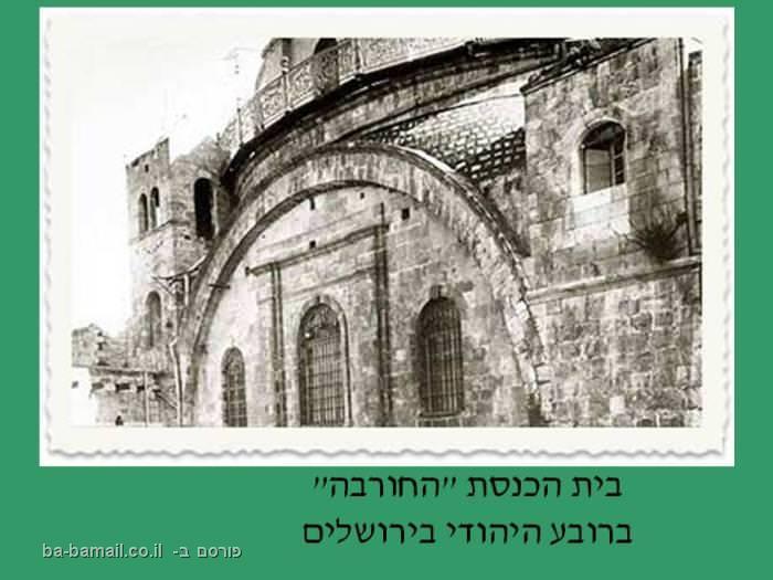 ירושלים, פוטו פריזמה, חנה ואפרים דגני, החורבה