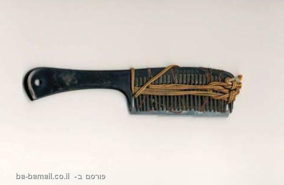מסרק קטלני משלושה סכיני גילוח