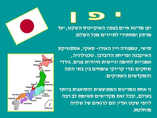 יפן, מדריך, טיול