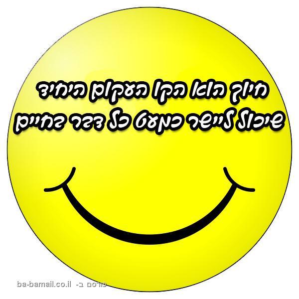 חיוך, אמרות, אימרות, המשפט היומי, השראה, עיצות, עצות, חיים טובים