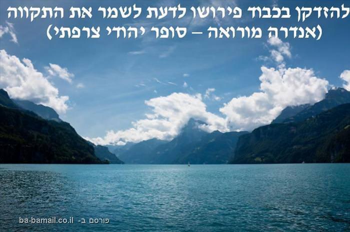 זיקנה, זקנים, זקנה חיובית, הגיל השלישי, אגם, הרים