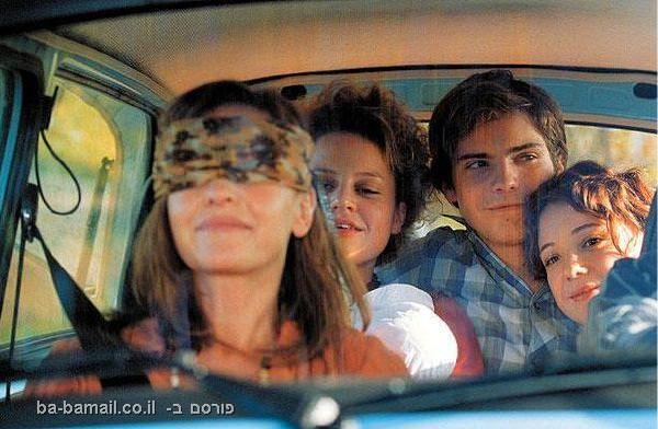חוקים מוזרים, משפחה, נהיגה עם כיסוי לעיניים