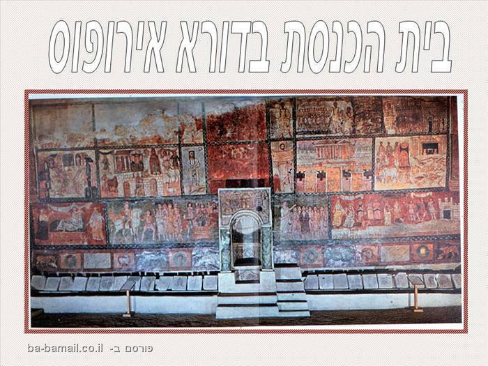 בית הכנסת העתיק בצפון סוריה - דורא אירופוס