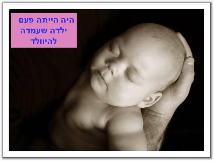 מלאך ושמו אמא