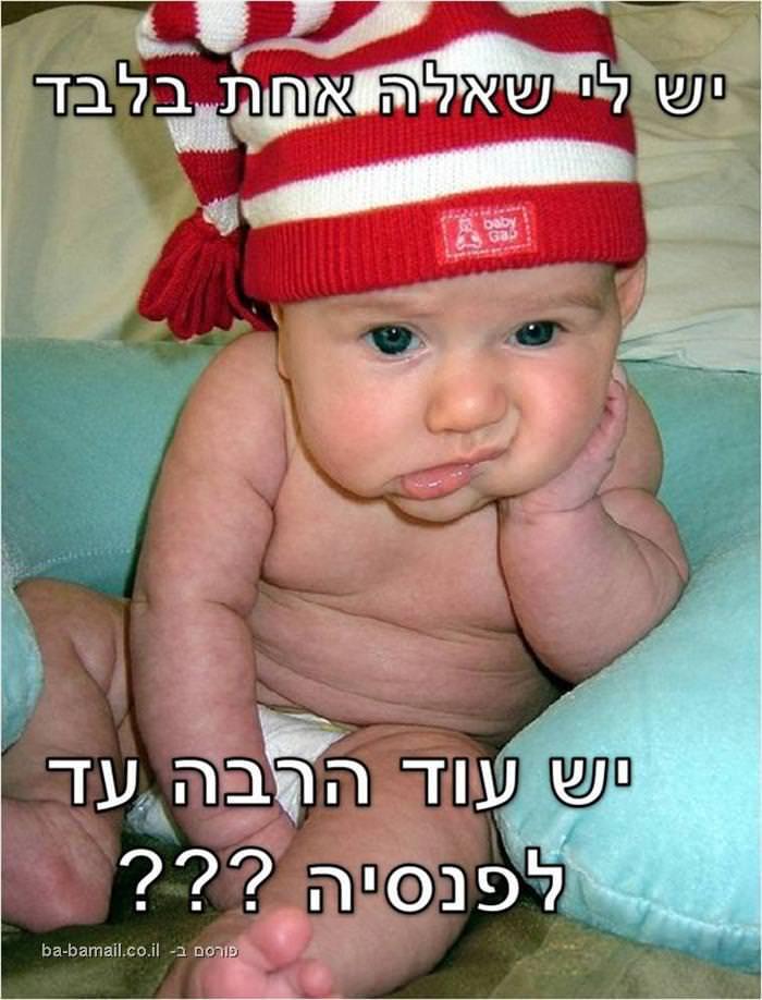 תמונה מצחיקה של תינוק