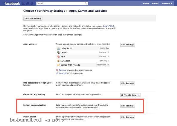 איך לשמור על הפרטיות בפייסבוק
