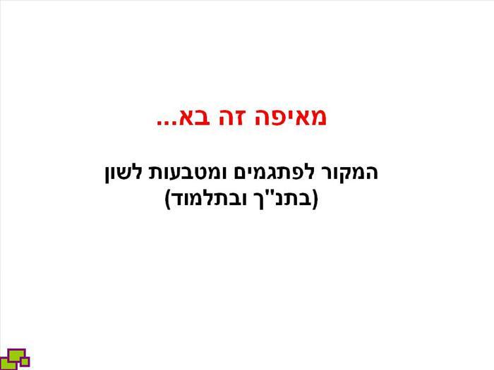 ביטויים בעברית