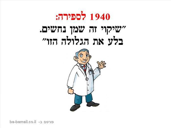 אבולוציה של הרפואה (בעריכה)