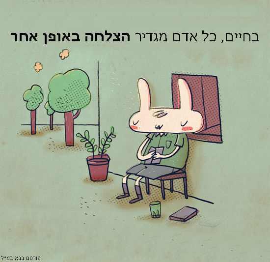 החיים הם אוסף נקודות למחשבה!