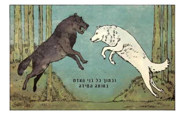 המאבק בין הזאב הטוב לזאב הרע