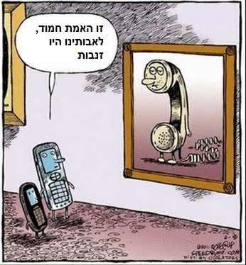 קריקטורות מצחיקות על מבוגרים וטכנולוגיה