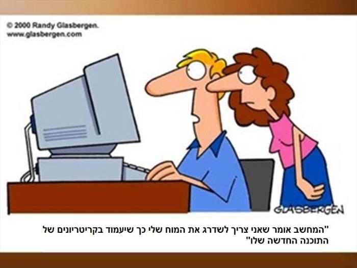 קריקטורות מצחיקות על מחשבים וטכנולוגיה