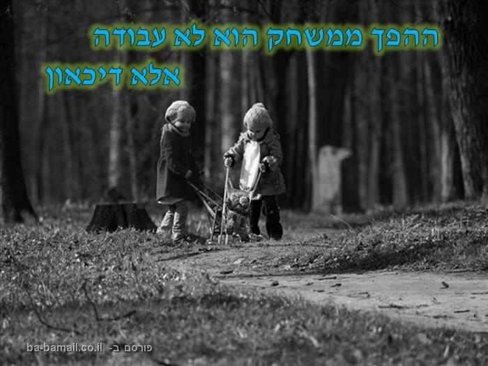 שעת משחק - משפטים לילד הפנימי