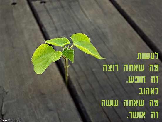 גלויות מכל הלב - משפטים יפים לחיים!