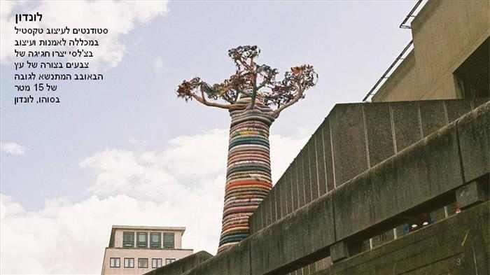 אמנות רחוב מהעולם - פיסול מדהים!