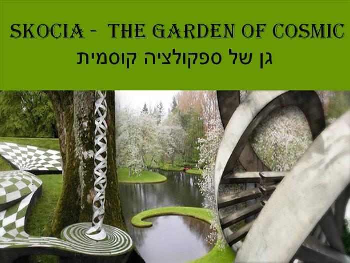גן של ספקולציה קוסמית