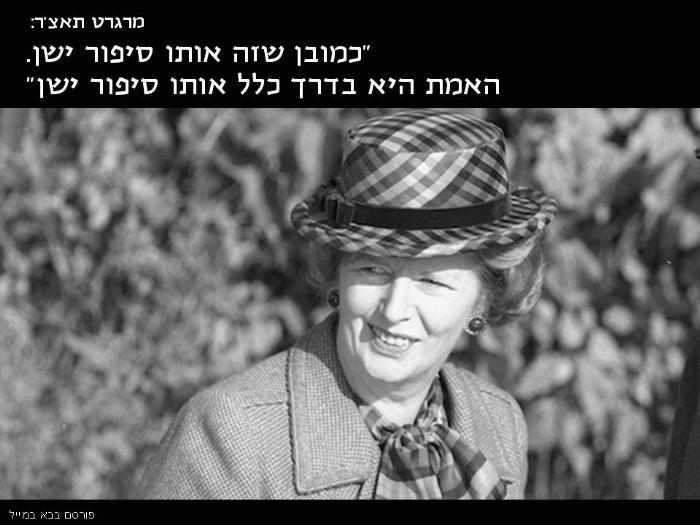 אשת הברזל - ציטוטים נבחרים של מרגרט תאצ`ר