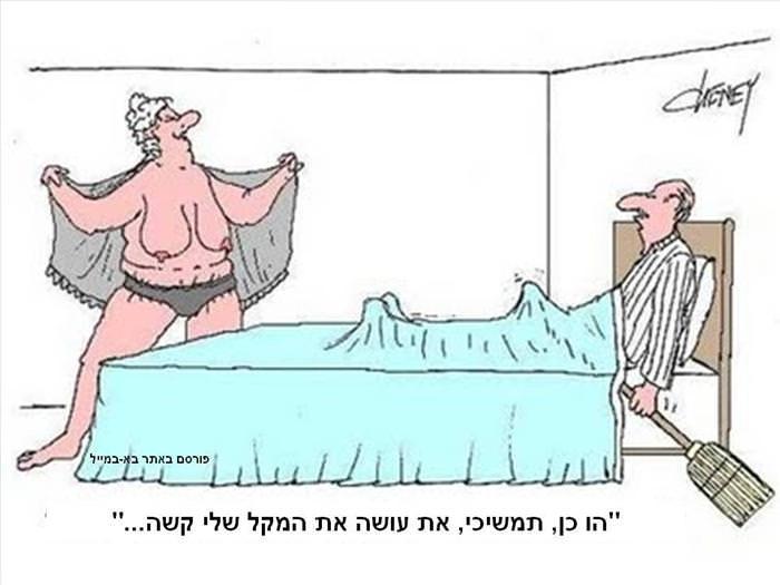 קריקטורות מצחיקות לגיל הזהב