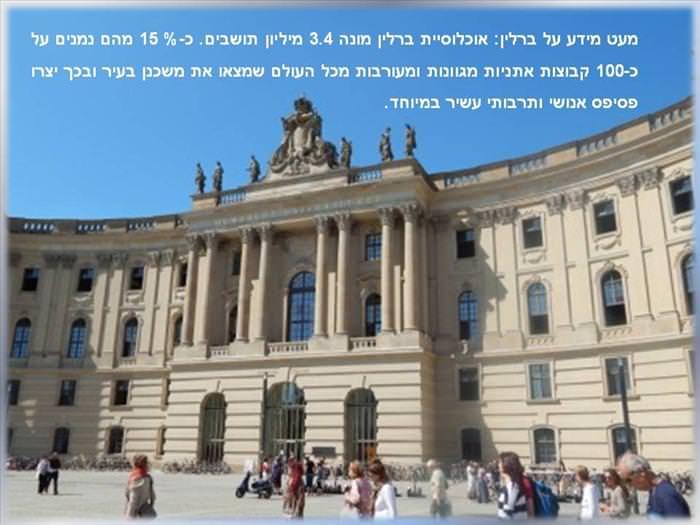 ברלין - אריה רוזנברג