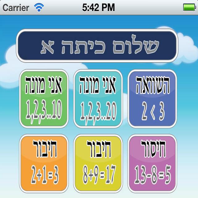 תמונות של אפליקציות חינוכיות