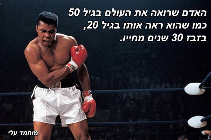 ציטוטים מפי ספורטאים שיודעים את כוחו של ההפסד לצד הנצחון