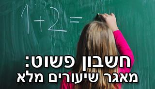 עזרה לילדים בלימודים
