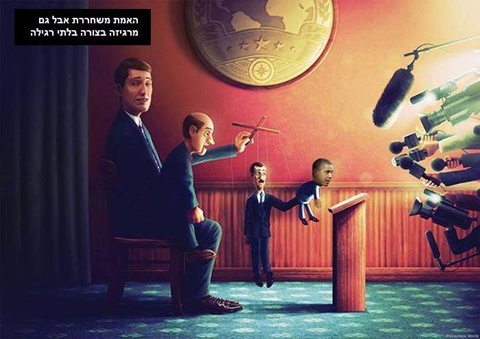 קריקטורות עגומות על העולם