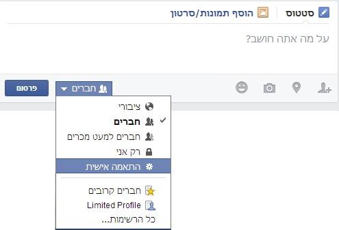 טיפים לפייסבוק