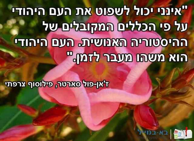 העם היהודי