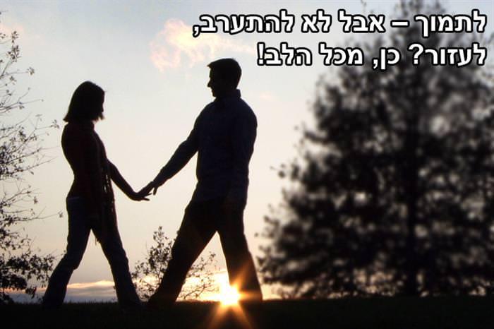 הסוד לזוגיות מאושרת: לתמוך, אבל לא להתערב, לעזור? כן מכל הלב!