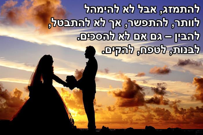 הסוד לזוגיות מאושרת: להתמזג אבל לא להימהל. לוותר, להתפשר אך לא להתבטל. להבין גם אם לא להסכים. לבנות לטפח להקים.