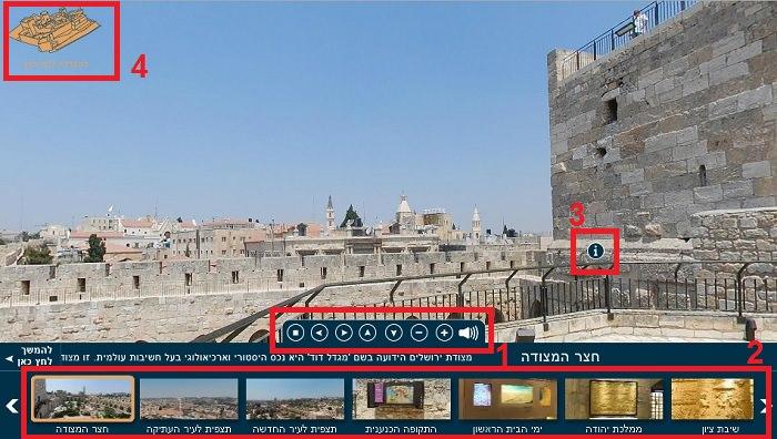 סיור וירטואלי במגדל דוד