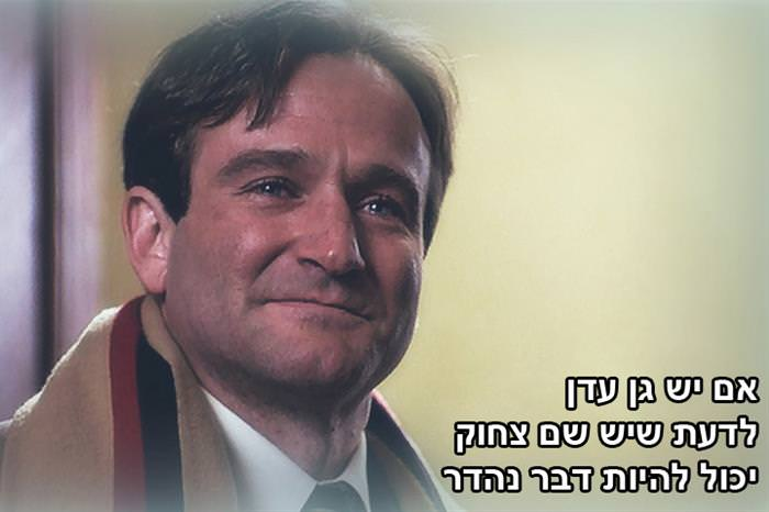 ציטוטי רובין ויליאמס