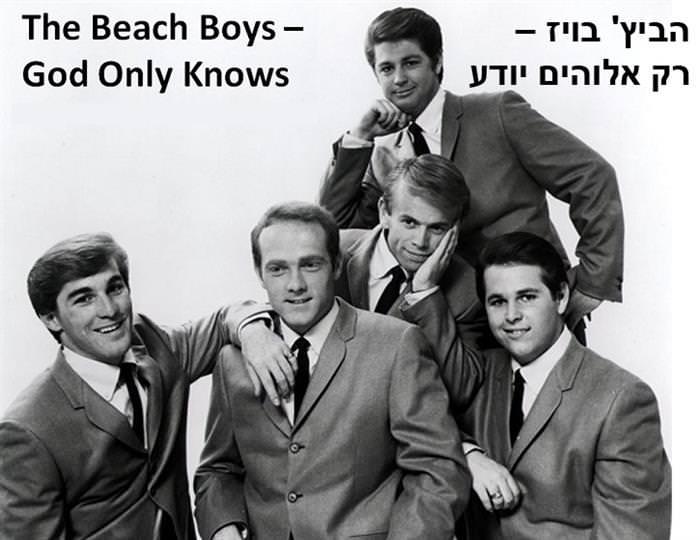 ביץ' בויז - רק אלוהים יודע