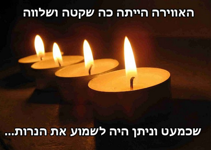 4 נרות בערו לאיטם בלילה שקוט ורגוע האווירה הייתה כה שקטה ושלווה שכמעט וניתן היה לשמוע את הנרות מדברים...